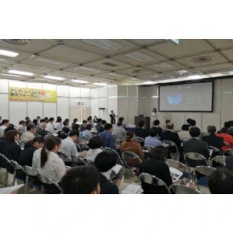 Asia Seamless Logistics Forum