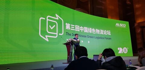 The Chinese Green Logistics Forum 2
